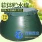 2立方软体贮水罐 可折叠储水罐 自撑式迷彩水缸 软体可折叠